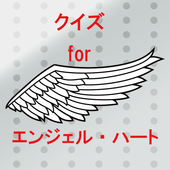 クイズ for エンジェル・ハート icon