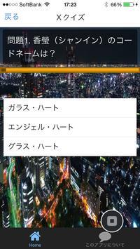 クイズ for エンジェル・ハート screenshot 1