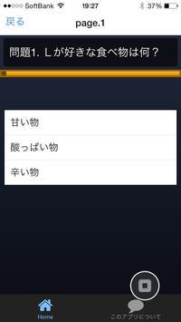 死神クイズ for デスノート apk screenshot