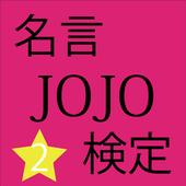 名言検定 for ジョジョの奇妙な冒険② icon