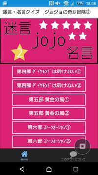 名言検定 for ジョジョの奇妙な冒険② poster