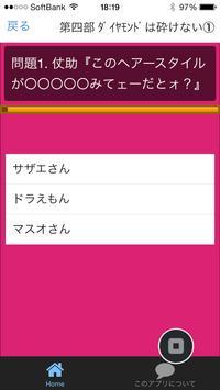 名言検定 for ジョジョの奇妙な冒険② apk screenshot