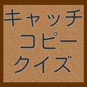 キャッチコピークイズ icon