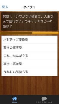 キャッチコピークイズ screenshot 1