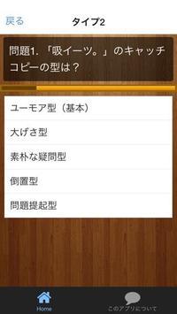 キャッチコピークイズ screenshot 2