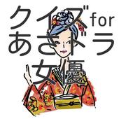 クイズ for NHKあさドラ主演女優 icon