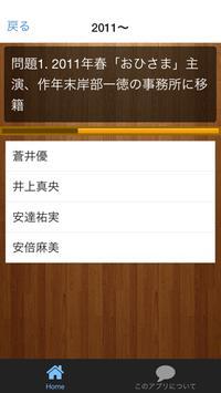 クイズ for NHKあさドラ主演女優 apk screenshot