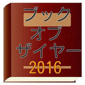 クイズ for ブック・オブ・ザ・イヤー2016 icon
