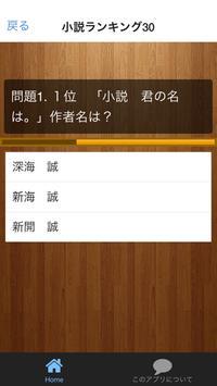 クイズ for ブック・オブ・ザ・イヤー2016 apk screenshot