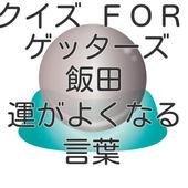 クイズ for ゲッターズ飯田の運がよくなる言葉 icon
