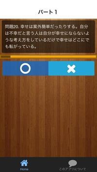 クイズ for ゲッターズ飯田の運がよくなる言葉 apk screenshot