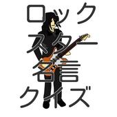 ロックスター名言クイズ(海外) icon
