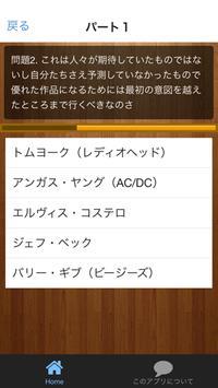 ロックスター名言クイズ(海外) apk screenshot