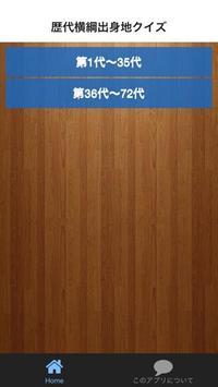 歴代横綱出身地クイズ poster