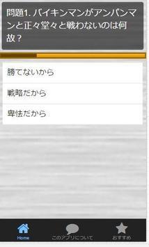 大人気のアンパンマン screenshot 2