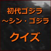 ゴジラ クイズ(無料) icon