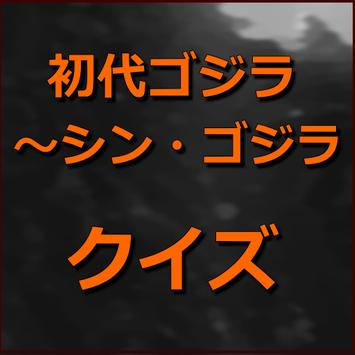 ゴジラ クイズ(無料) poster