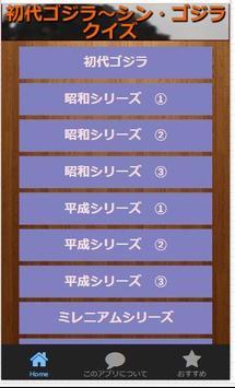 ゴジラ クイズ(無料) apk screenshot