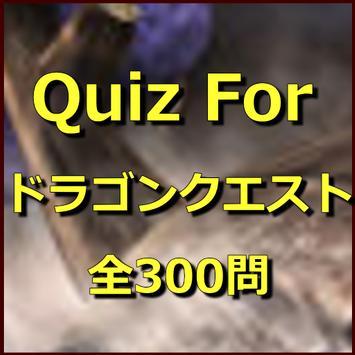 Quiz For ドラゴンクエスト(全300問) poster