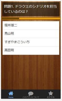 Quiz For ドラゴンクエスト(全300問) apk screenshot