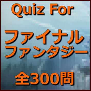 Quiz for ファイナルファンタジー(全300問) poster