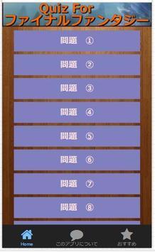 Quiz for ファイナルファンタジー(全300問) apk screenshot