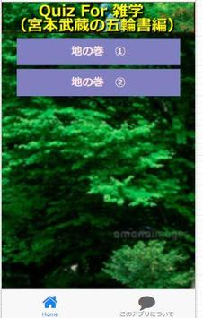 Quiz For 雑学(宮本武蔵の五輪書編) poster