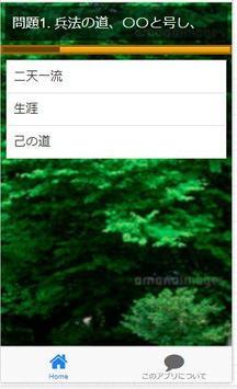 Quiz For 雑学(宮本武蔵の五輪書編) screenshot 1