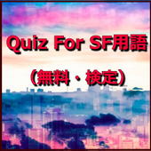 Quiz For SF用語(無料・検定) icon