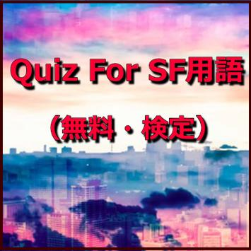 Quiz For SF用語(無料・検定) poster