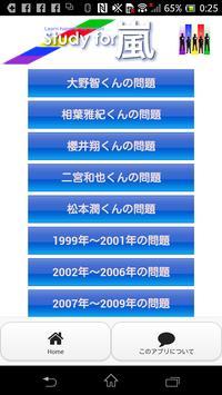 """嵐クイズ """" Study for 嵐""""〜ジャニーズ、人気 poster"""