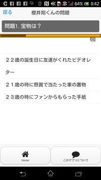 """嵐クイズ """" Study for 嵐""""〜ジャニーズ、人気 screenshot 1"""