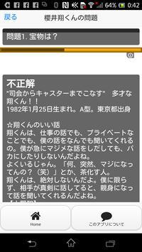 """嵐クイズ """" Study for 嵐""""〜ジャニーズ、人気 screenshot 2"""