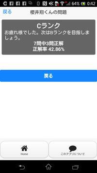 """嵐クイズ """" Study for 嵐""""〜ジャニーズ、人気 screenshot 3"""