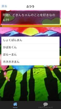 みんな大好きforドキンちゃんクイズ screenshot 2