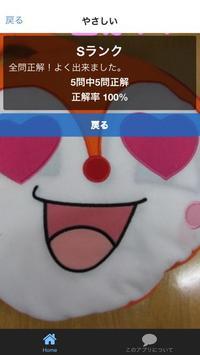 みんな大好きforドキンちゃんクイズ screenshot 3