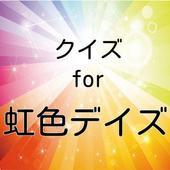 クイズThe恋愛for虹色デイズ高校生の青春物語 icon