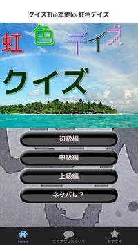 クイズThe恋愛for虹色デイズ高校生の青春物語 poster