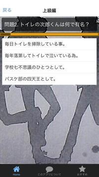 クイズThe恋愛for虹色デイズ高校生の青春物語 screenshot 5