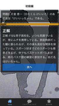 クイズThe恋愛for虹色デイズ高校生の青春物語 screenshot 6