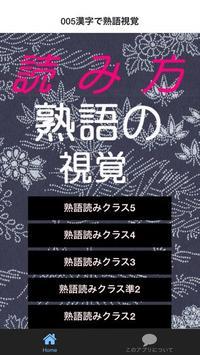資格漢字熟語の読み方検定 poster
