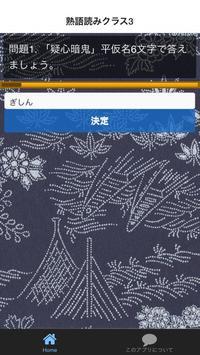 資格漢字熟語の読み方検定 screenshot 1