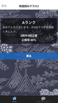 資格漢字熟語の読み方検定 screenshot 2