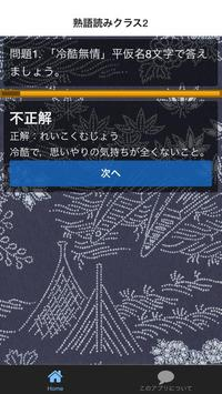 資格漢字熟語の読み方検定 screenshot 3