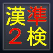 漢検準2級・3級対策版高校生・大学受験対策 icon