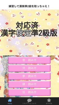 漢検準2級・3級対策版高校生・大学受験対策 poster