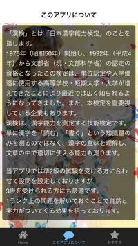 漢検準2級・3級対策版高校生・大学受験対策 screenshot 1