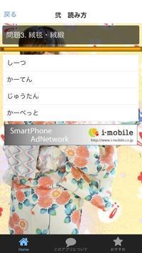 漢検準2級・3級対策版高校生・大学受験対策 screenshot 2
