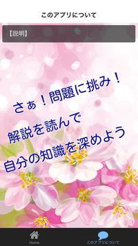 さくらの開花と日本100選 apk screenshot