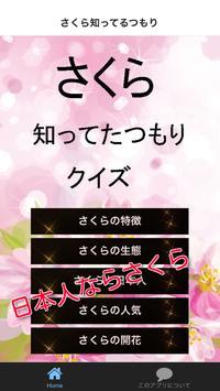 さくらの開花と日本100選 poster